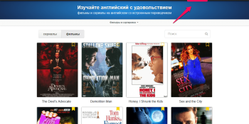 фильмы и сериалы на английском с субтитрами