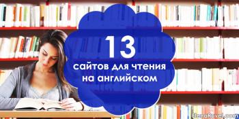 13 сайтов для чтения на английском