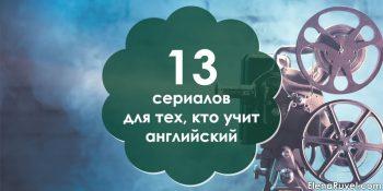 13 сериалов для тех, кто учит английский