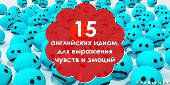 15 английских идиом для выражения чувств и эмоций