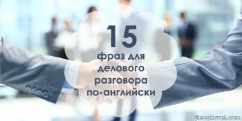 15 фраз для делового разговора по-английски