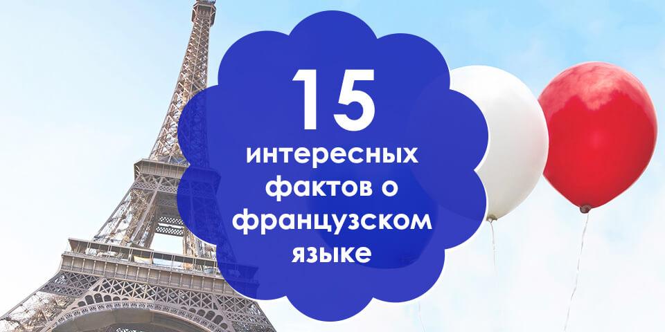 15 интересных фактов о французском языке