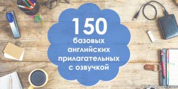 150 базовых английских прилагательных с озвучкой