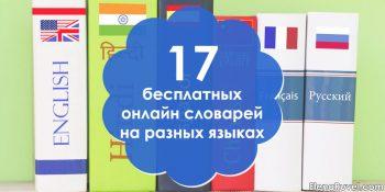17 бесплатных онлайн словарей на разных языках