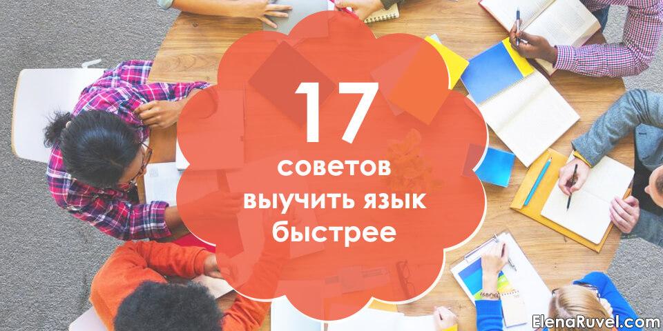 17 советов выучить язык быстрее