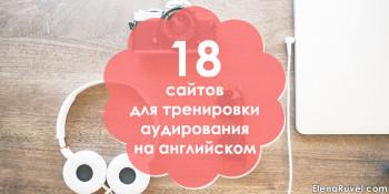 18 сайтов для тренировки аудирования на английском