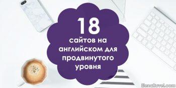 18 сайтов на английском для продвинутого уровня
