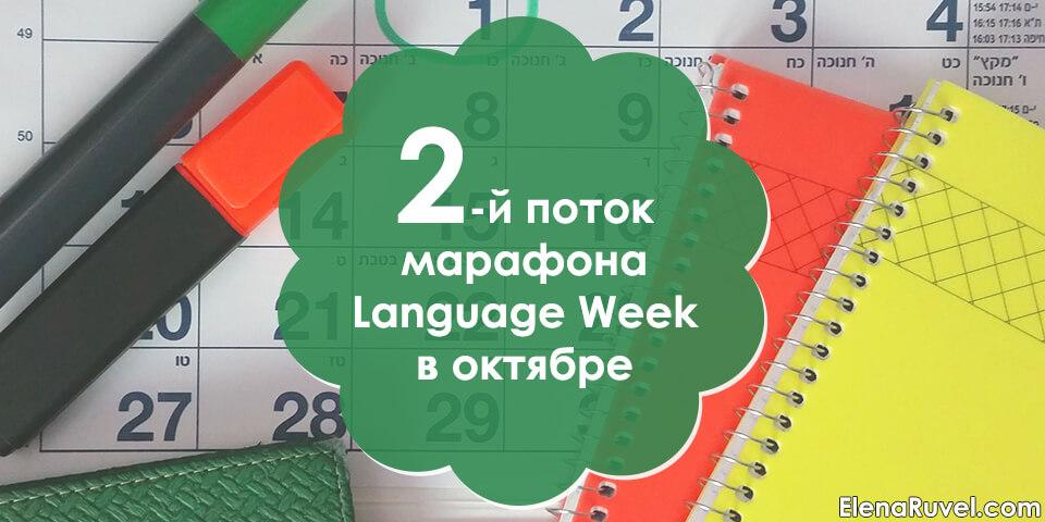2-й поток марафона Language Week в октябре