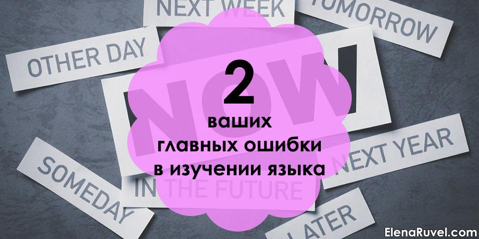 2 ваших главных ошибки в изучении языка