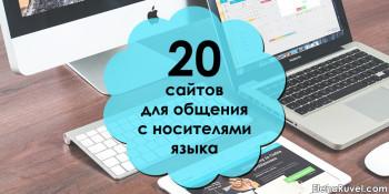 20 сайтов для общения с носителями языка