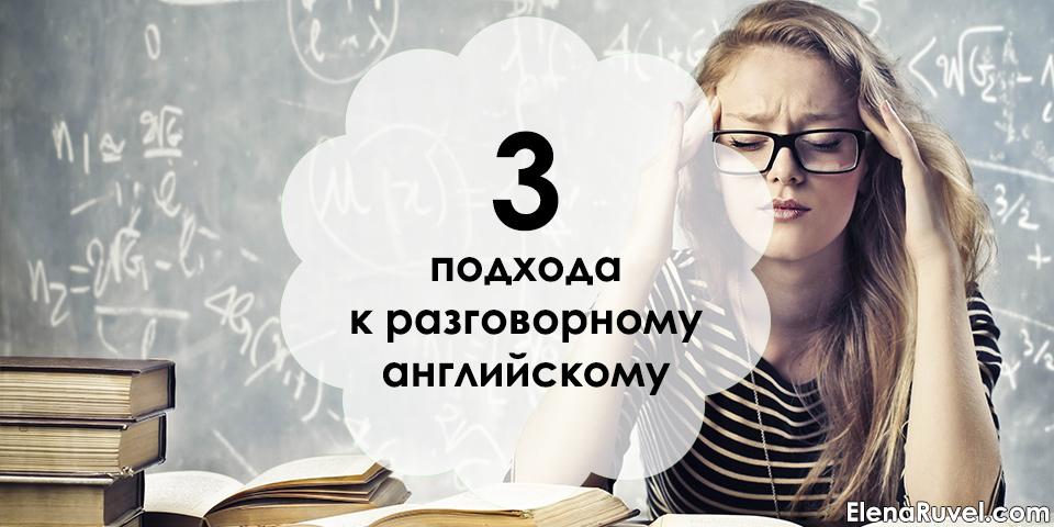 3 подхода к разговорному английскому