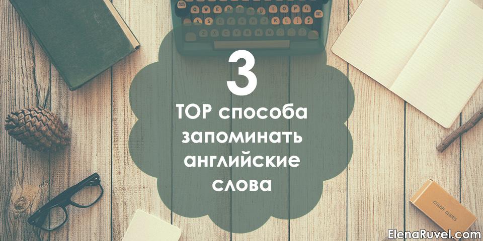 3 TOP способа запоминать английские слова