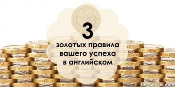 3 золотых правила вашего успеха в английском