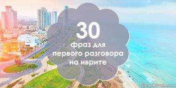 30 фраз для первого разговора на иврите