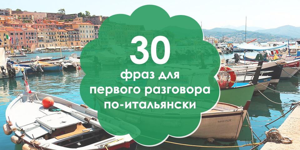30 фраз для первого разговора по-итальянски