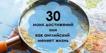 30 моих достижений или как английский меняет жизнь