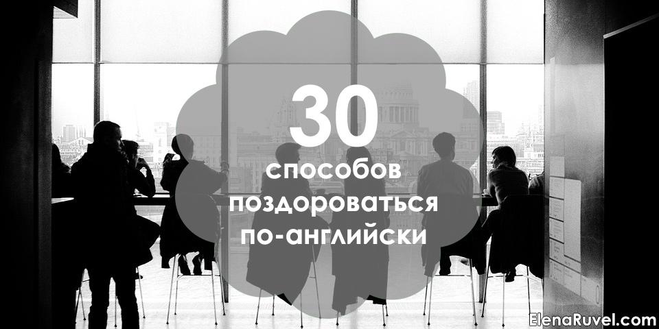 30 способов поздороваться по-английски