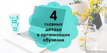 4 главных детали в организации обучения