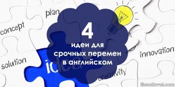 4 идеи для срочных перемен в английском