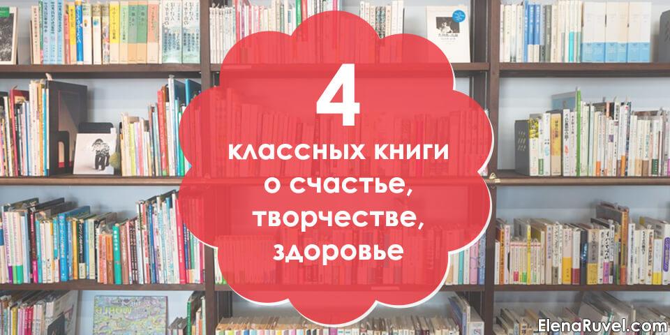 4 классных книги о счастье, творчестве, здоровье