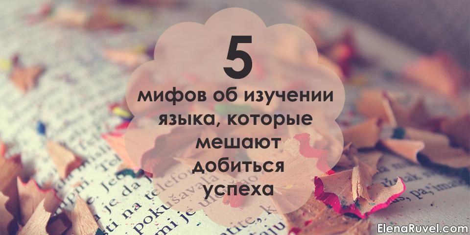 5 об изучении языка, которые мешают добиться успеха