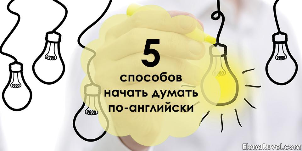 5 способов начать думать по-английски