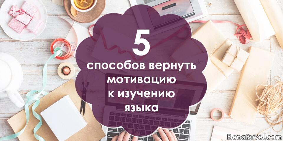 5 способов вернуть мотивацию к изучению языка