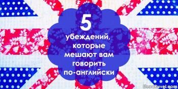 5 убеждений, которые мешают вам говорить по-английски
