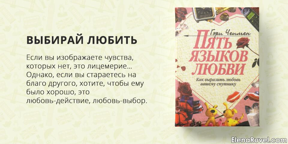 пять языков любив, гэри чепмен, обзор книги, книжный обзор