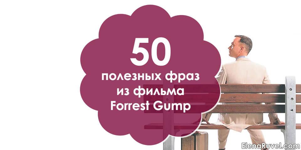 50 полезных фраз из фильма Forrest Gump