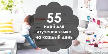 55 идей для изучения языка на каждый день