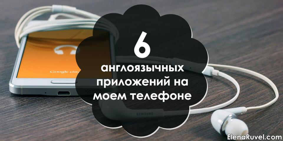 6 англоязычных приложений на моем телефоне