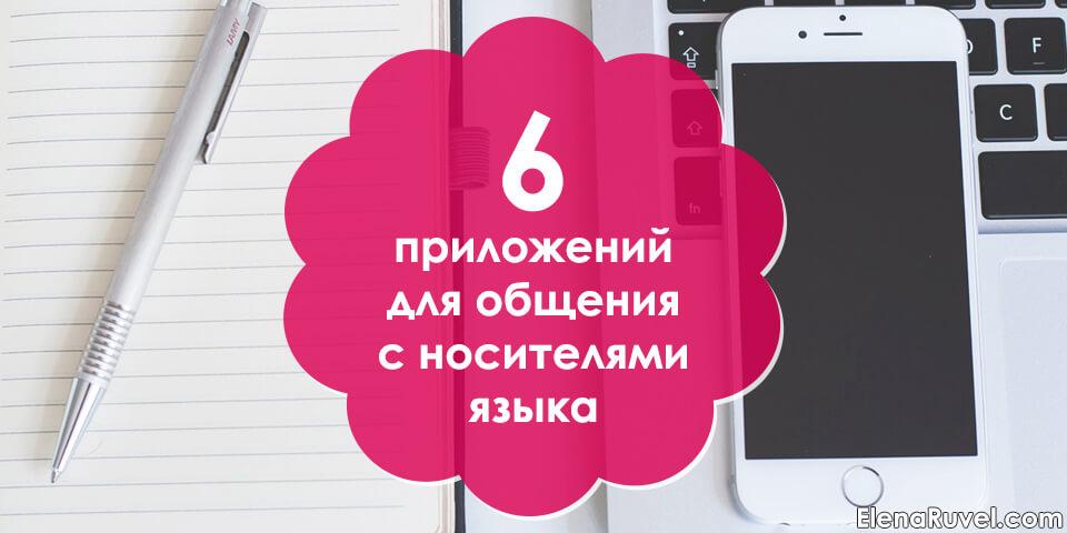 6 приложений для общения с носителями языка