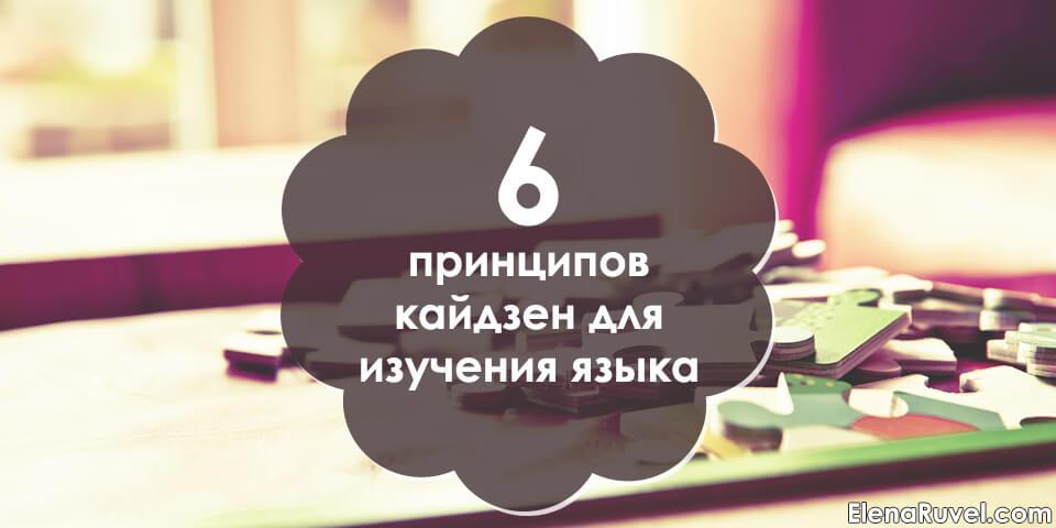 6 принципов кайдзен для изучения языка