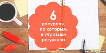 6 ресурсов, по которым я учу языки регулярно