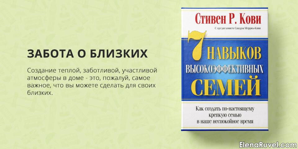 7 навыков высокоэффективных семей, Стивен Кови, обзор книги, книжный обзор