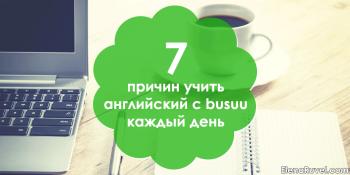 7 причин учить английский с busuu каждый день