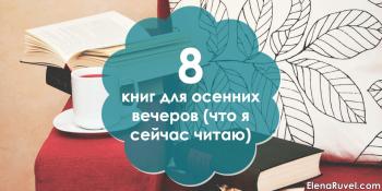 8 книг для осенних вечеров (что я сейчас читаю)