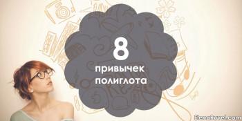8 привычек полиглота