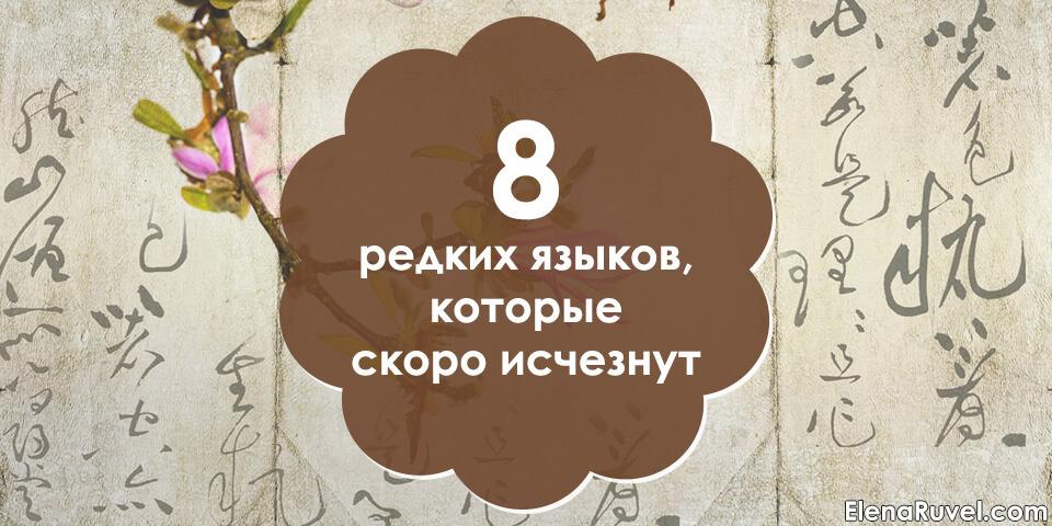 8 редких языков, которые скоро исчезнут