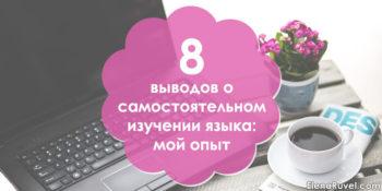 8 выводов о самостоятельном изучении языка: мой опыт