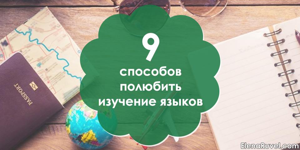 9 способов полюбить изучение языков