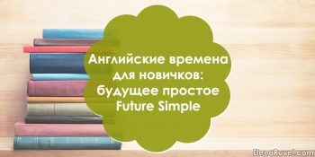 Английские времена для новичков: будущее простое Future Simple