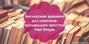 Английские времена для новичков: прошедшее простое Past Simple