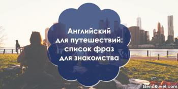 Английский для путешествий: список фраз для знакомства