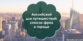 Английский для путешествий: список фраз в городе