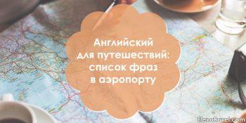 Английский для путешествий: список фраз в аэропорту
