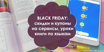 Black Friday: скидки и купоны на сервисы, уроки, книги по языкам