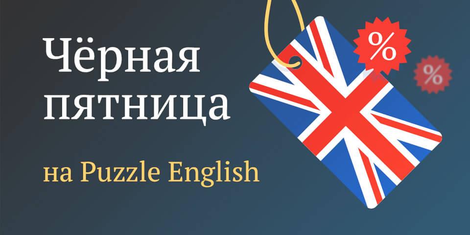 аудирование, английский
