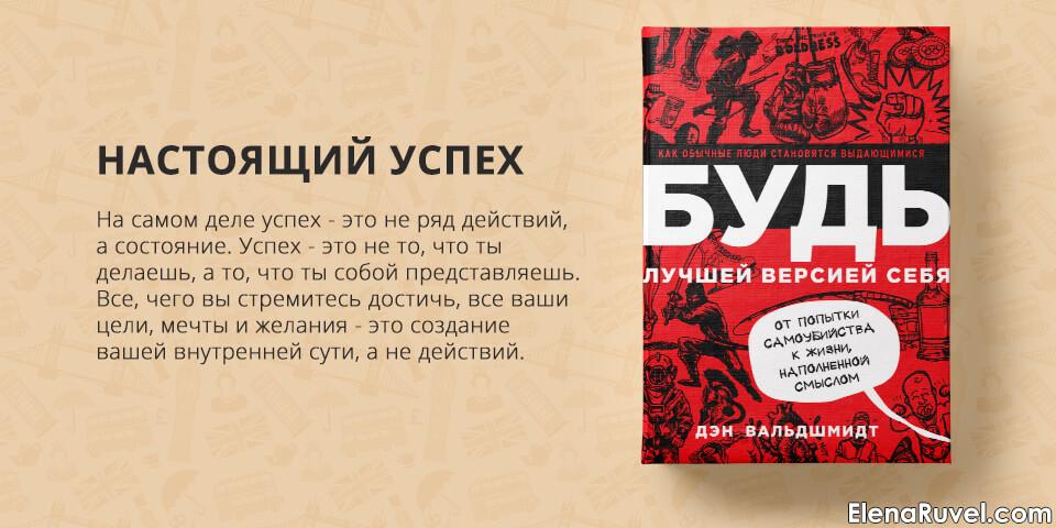 Будь лучшей версией себя, Дэн Вальдшмидт, обзор книги, книжный обзор